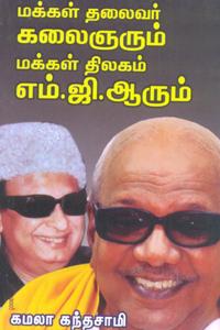 Tamil book மக்கள் தலைவர் கலைஞரும் மக்கள் திலகம் எம்.ஜி.ஆரும்