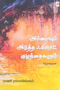 Tamil book அம்மையும் அடுத்த ஃபிளாட் குழந்தைகளும்