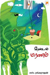 Tamil book இரண்டாம் மரணம்