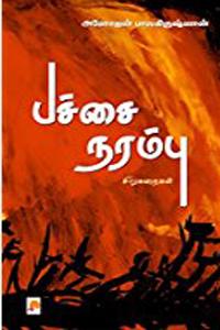 Tamil book பச்சை நரம்பு