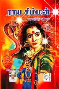 ராய சிம்மன்