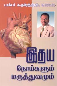 Idhaya Noihalum Maruthuvamum - இதய நோய்களும் மருத்துவமும்
