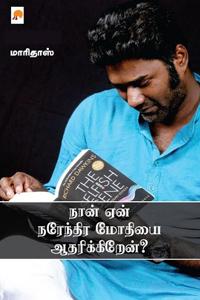 Tamil book நான் ஏன் நரேந்திர மோதியை ஆதரிக்கிறேன்