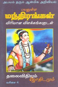 Tamil book பயனுள்ள மந்திரங்கள் விரிவான விளக்கங்களுடன் தலைவிதியும் ஜோதிடமும்