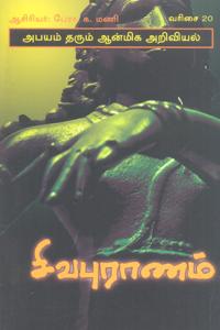 Tamil book சிவபுராணம்