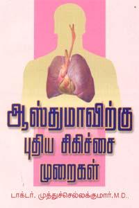 Aasthmavirkku Puthiya Sigichai Muraigal - ஆஸ்துமாவிற்கு புதிய சிகிச்சை முறைகள்
