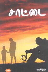 Tamil book சாட்டை
