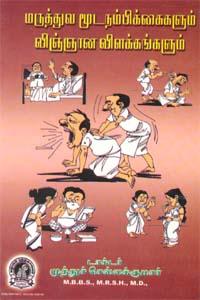 Maruthuva Mooda Nambikaigalum Vignyana Vilakkangalum - மருத்துவ மூட நம்பிக்கைகளும் விஞ்ஞான விளக்கங்களும்