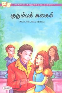 Tamil book குடும்பக் கலகம் (சேக்ஸ்பியர் சிறுவர் நாடக வரிசை)