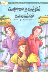 Tamil book வெரோனா நகரத்தின் கனவான்கள் (சேக்ஸ்பியர் சிறுவர் நாடக வரிசை)
