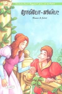 Tamil book ரோமியோ - ஜூலியட் (சேக்ஸ்பியர் சிறுவர் நாடக வரிசை)