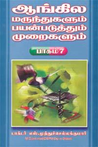 Angila Marunthugalum Payanpaduthum Muraigalum Part 7 - ஆங்கில மருந்துகளும் பயன்படுத்தும் முறைகளும் பாகம்.7