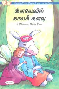 Tamil book இளவேனில் காலக் கனவ (சேக்ஸ்பியர் சிறுவர் நாடக வரிசை)