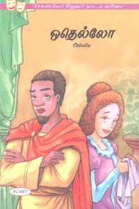 Tamil book ஒதெல்லோ (சேக்ஸ்பியர் சிறுவர் நாடக வரிசை)