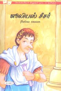 ஜூலியஸ் சீசர் (சேக்ஸ்பியர் சிறுவர் நாடக வரிசை)