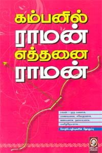 Kambanil Raman Ethanai Raman - கம்பனில் ராமன் எத்தனை ராமன்