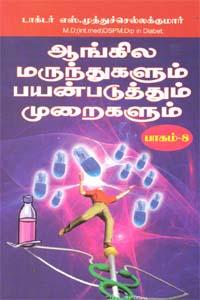 Angila Marunthugalum Payanpaduthum Muraigalum Part 8 - ஆங்கில மருந்துகளும் பயன்படுத்தும் முறைகளும் பாகம்.8