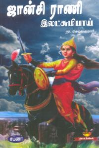 ஜான்சி ராணி இலட்சுமிபாய்