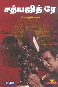 சத்யஜித் ரே