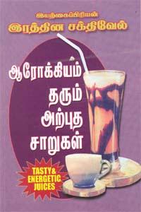 Aarokyam tharum Arputha Saarugal - ஆரோக்கியம் தரும் அற்புத சாறுகள்