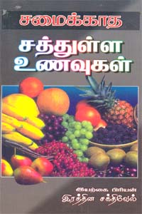 Samaikatha Sathulla Unavugal - சமைக்காத சத்துள்ள உணவுகள்