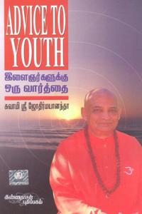 Tamil book இளைஞர்களுக்கு ஒரு வார்த்தை - Advice To Youth