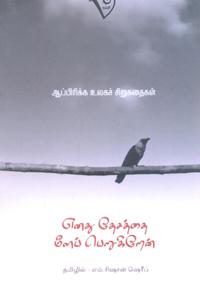 Tamil book எனது தேசத்தை மீளப் பெறுகிறேன்