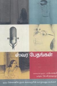 Tamil book ஸ்வர பேதங்கள்