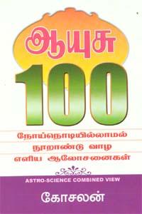 Aayusu 100 - ஆயுசு 100
