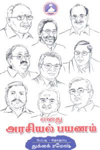 Tamil book எனது அரசியல் பயணம்