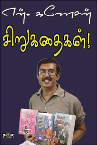 Tamil book என். கணேசன் சிறுகதைகள்