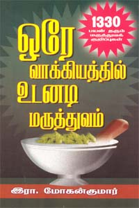Tamil book Ore Vaakiyathin Udanadi Maruthuvam