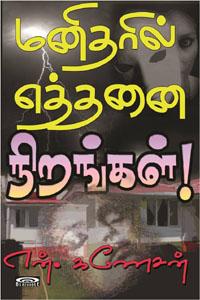Tamil book மனிதரில் எத்தனை நிறங்கள்