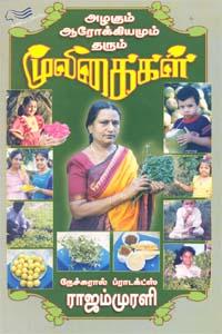 Azhagum Aarokyamum Tharum Mooligaigal - அழகும் ஆரோக்கியமும் தரும் மூலிகைகள்