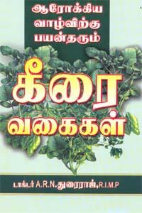Aarokya Vaalvirkku Payantharum Keerai Vagaigal - ஆரோக்கிய வாழ்விற்கு பயன்தரும் கீரை வகைகள்