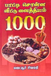 Paati Sonna Veetu Vaithiyam 1000 - பாட்டி சொன்ன வீட்டு வைத்தியம் 1000
