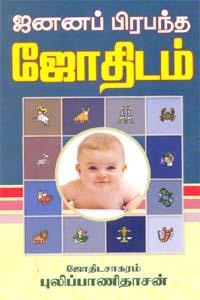 Tamil book Janana Prabantha Jothidam