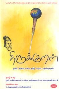 Tamil book திருக்குறள் (மூலம் - இனிய, எளிய, தமிழ் - english - தெளிவுரைகள்)
