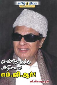 Tamil book மூன்றெழுத்து அதிசயம் எம்.ஜி.ஆர்.