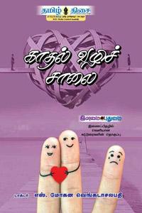 Tamil book காதல் வழிச் சாலை