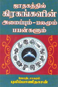 Tamil book Jathakathil Gragangalin Amaippum Palamum .Payangalum