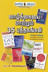 Tamil book வாழ்க்கையை மாற்றும் 35 புத்தகங்கள்