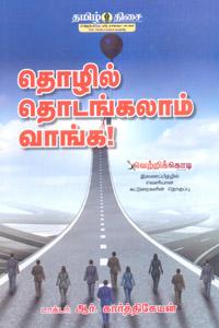 Tamil book தொழில் தொடங்கலாம் வாங்க