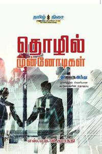 Tamil book தொழில் முன்னோடிகள்
