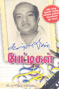 Tamil book கண்ணதாசன் பேட்டிகள்