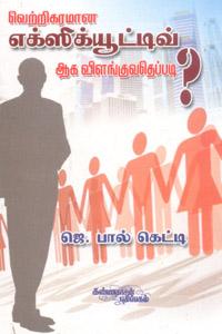 Tamil book வெற்றிகரமான எக்ஸிக்யூட்டிவ் ஆக விளங்குவதெப்படி?