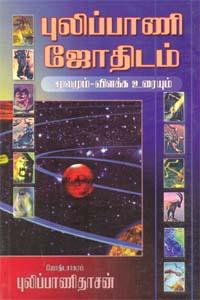 Tamil book Pulipaani Jothidam