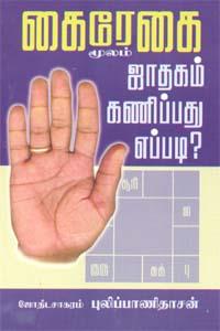 Tamil book Kairegai Jathagam Kanippathu Eppadi?