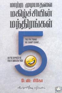 Tamil book மாற்ற முடியாதவை மகிழ்ச்சியின் மந்திரங்கள் 5
