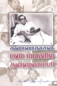 Tamil book கண்ணதாசன் படைப்புகளில் தன்னுணர்ச்சி